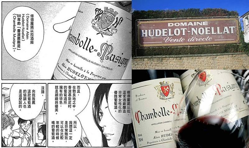 【大同亞瑟頓】2011 Hudelot-Noellat【預購】