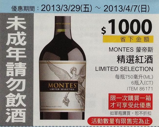 蒙帝斯 精選卡本內-卡門內紅酒