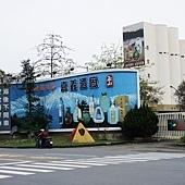 高粱酒的原鄉-嘉義酒廠