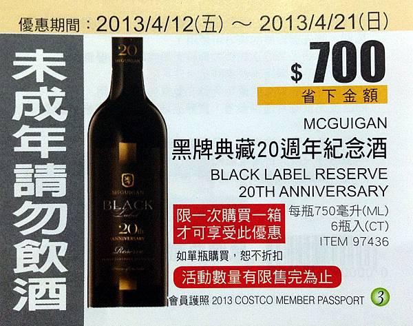 黑牌典藏20週年紀念酒