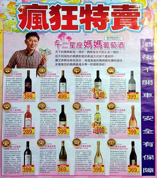 愛買十二星座媽媽葡萄酒促銷活動