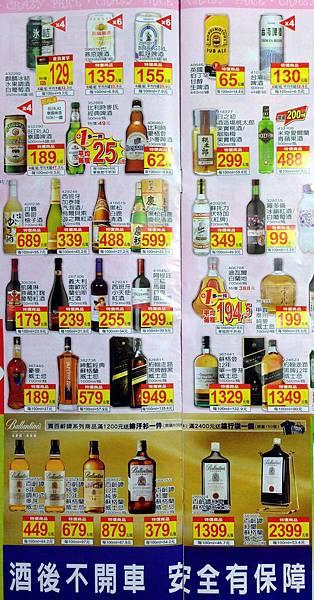 愛買酒款特價活動