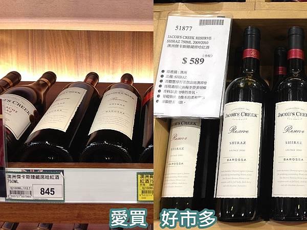 澳洲 傑卡斯 臻藏席哈紅酒