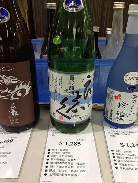 良志久吟釀酒  1.8L $1,285元 (福島)