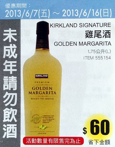 好市多Golden Margaririta 雞尾酒