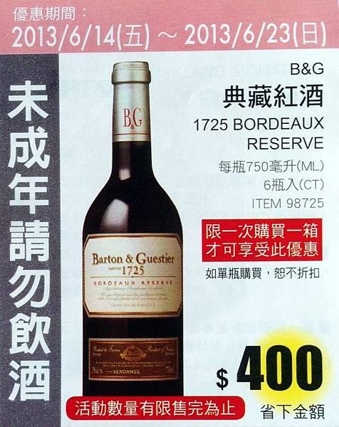 好市多B&G 1725 Bordeaux Reserve 典藏紅酒