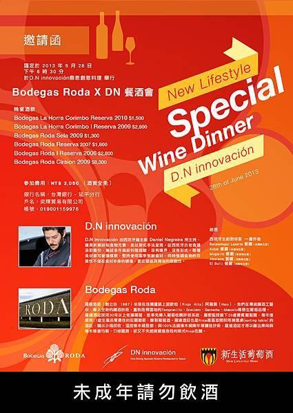 Bodegas Roda X DN innovación 餐酒會