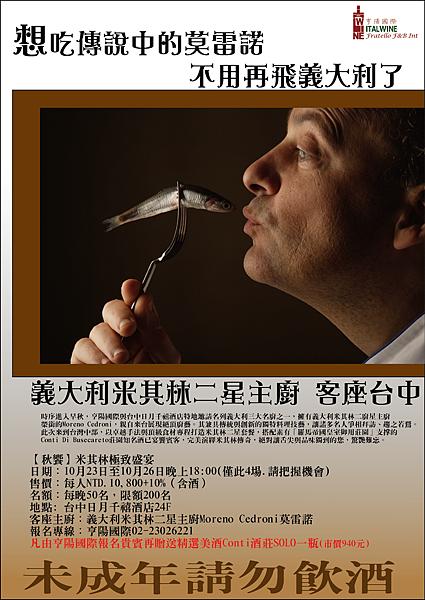 【亨陽國際】《秋饗》米其林二星名廚盛宴