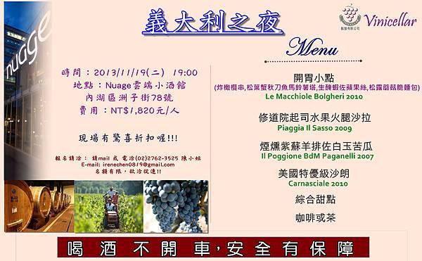 2013_1119 【酩豐】餐酒會
