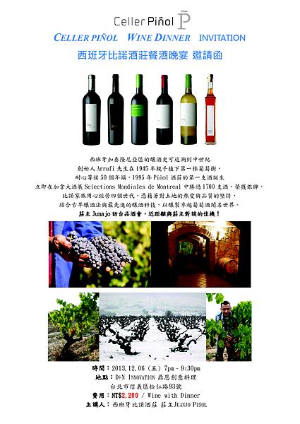 【湘誠】西班牙比諾酒莊餐酒晚宴【台北】
