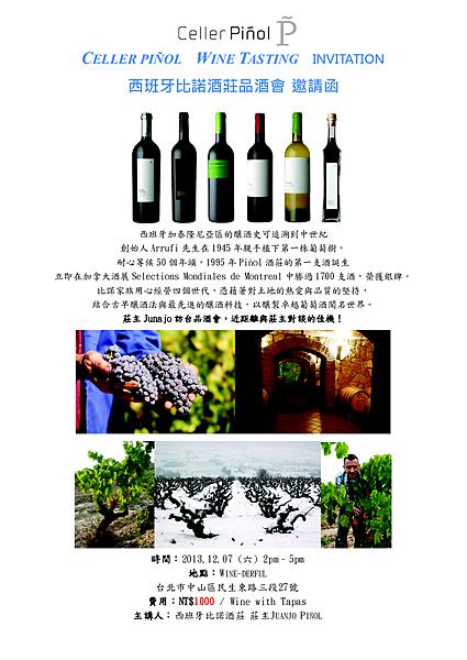 【湘誠】西班牙比諾酒莊莊主來台品酒會【台北】
