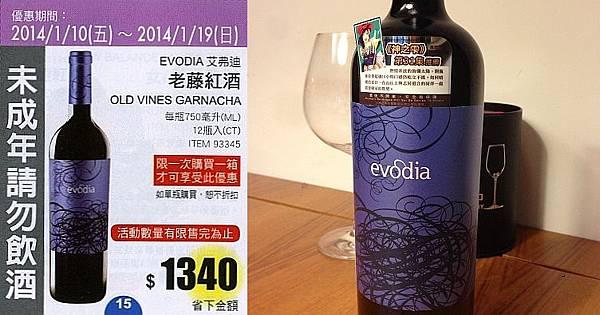 艾弗迪 老藤紅酒