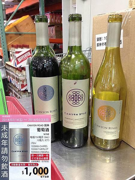 【好市多】凱琳夏多納白酒 / 卡本內紅酒 / 梅洛紅酒