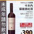 【好市多】波堤露 卡本內蘇維翁紅酒