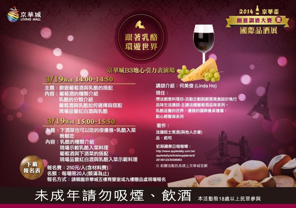 【京華城】跟著乳酪環遊世界