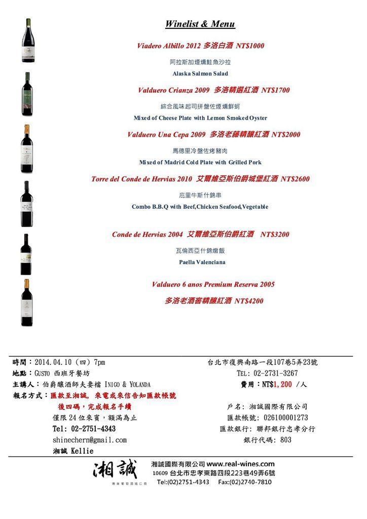 【湘誠】西班牙多洛酒莊 伯爵夫妻釀酒師 品酒分享晚會2