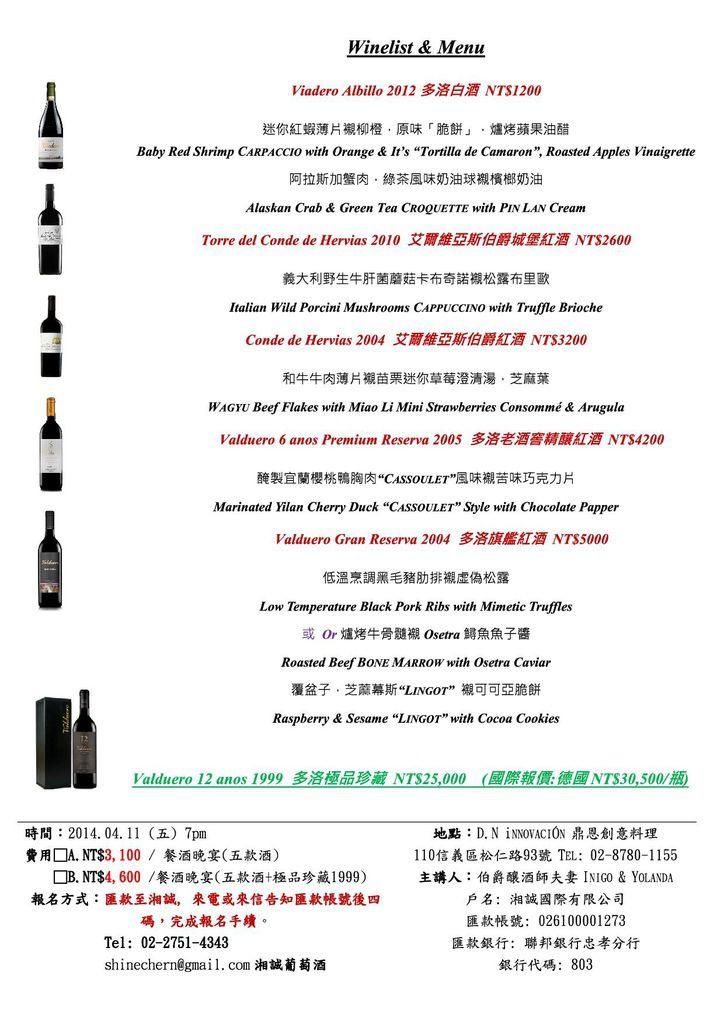 0411西班牙伯爵釀酒師夫妻品酒晚宴邀請函2