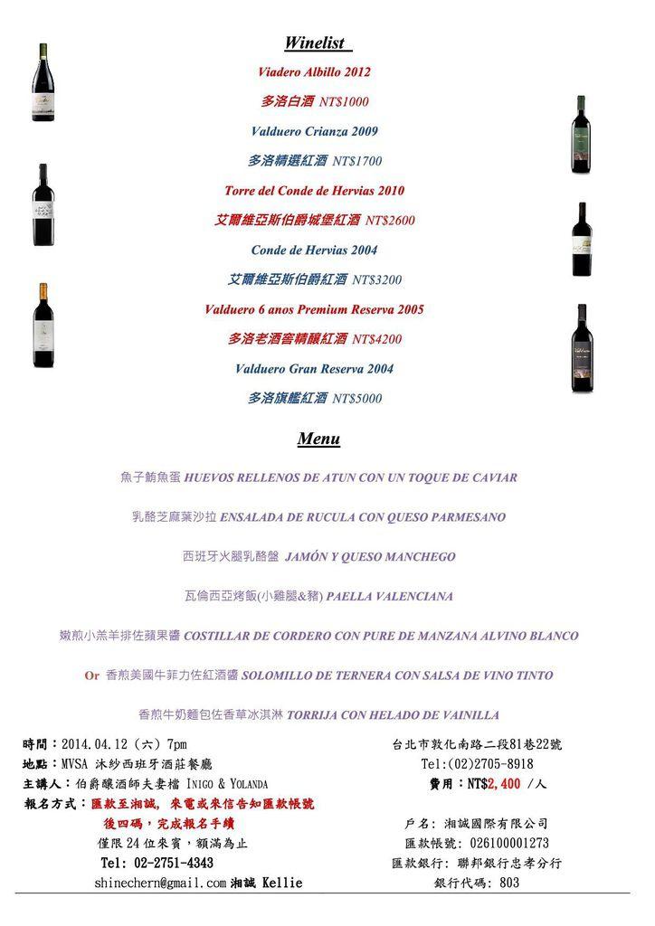 【湘誠】西班牙多洛酒莊 伯爵夫妻釀酒師 絕世佳釀品酒晚宴2