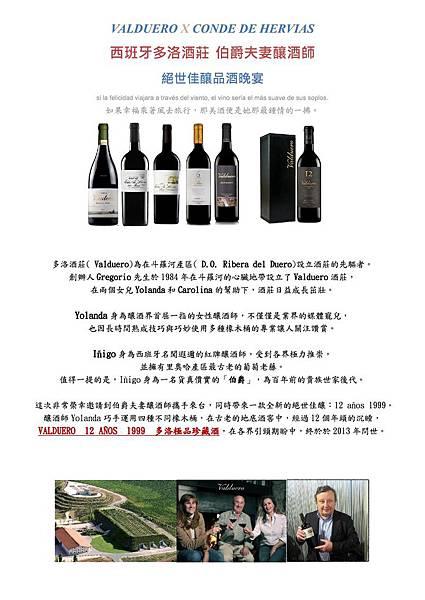 0411西班牙伯爵釀酒師夫妻品酒晚宴邀請函1