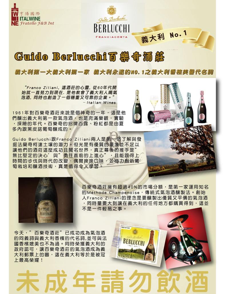 義大利第一大香檳美譽代名詞Guido Berlucchi百樂奇酒莊