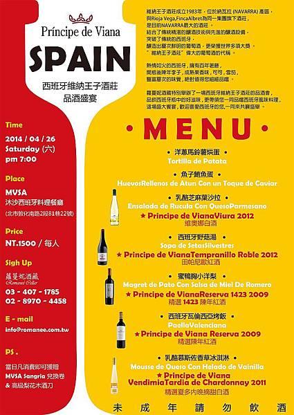 西班牙維納王子酒莊 品酒饗宴