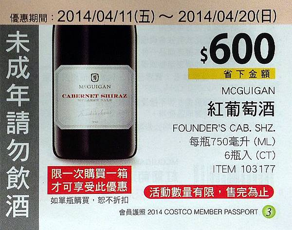 【好市多】McGuigan Cabernet Shiraz 紅葡萄酒【折價】