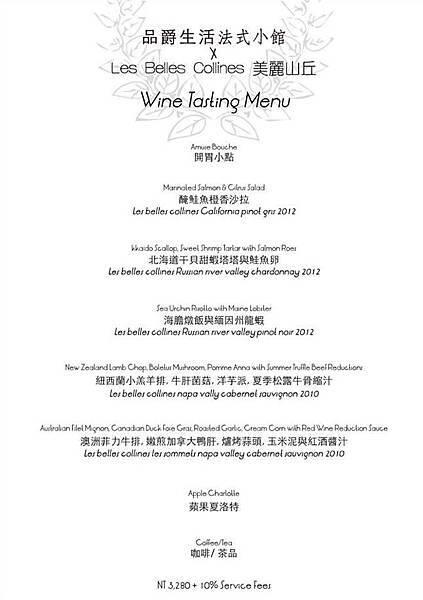 【品爵生活】品爵生活 美麗山丘 餐酒晚宴【台中】2