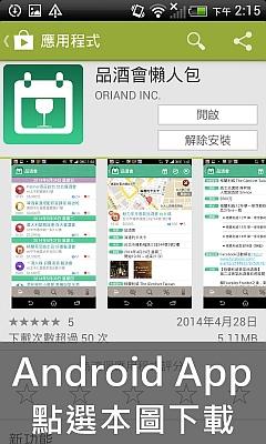 品酒會懶人包 Android App