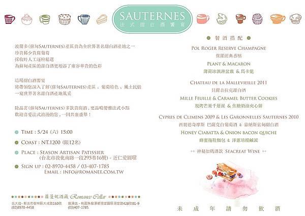 【蘿蔓妮】Sauternes 甜白酒饗宴