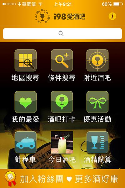 《i98愛酒吧》App首頁