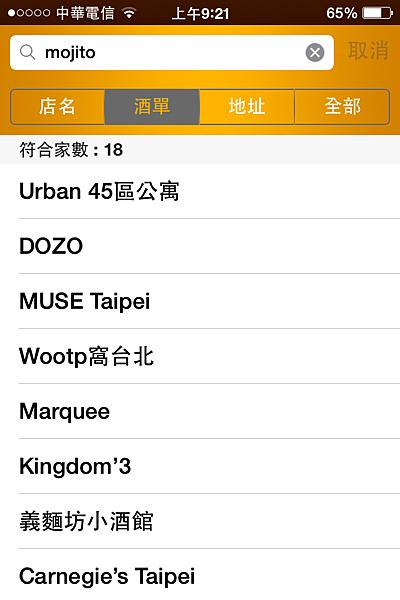 《i98愛酒吧》App 關鍵字搜尋輸入欄