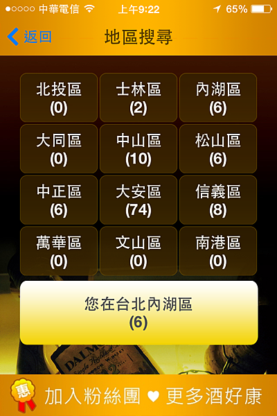 《i98愛酒吧》App 地區搜尋