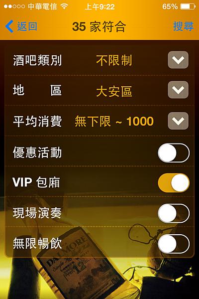 《i98愛酒吧》App 條件搜尋