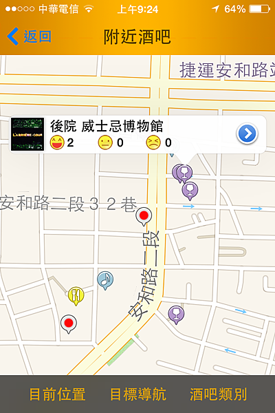 《i98愛酒吧》App 附近酒吧