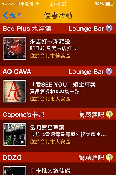 《i98愛酒吧》App 優惠活動