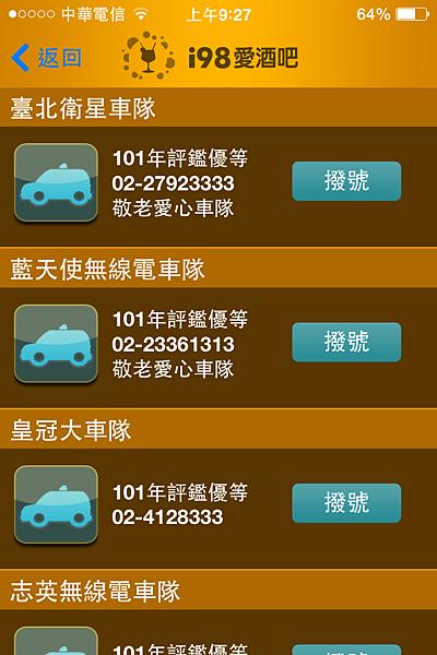 《i98愛酒吧》App 計程車叫車速撥