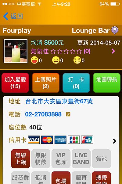 《i98愛酒吧》App 酒吧資料查詢