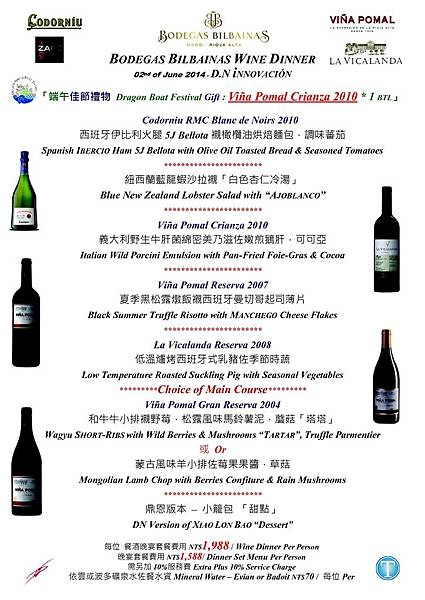 0602 Bodegas Bilbainas Wine Dinner1