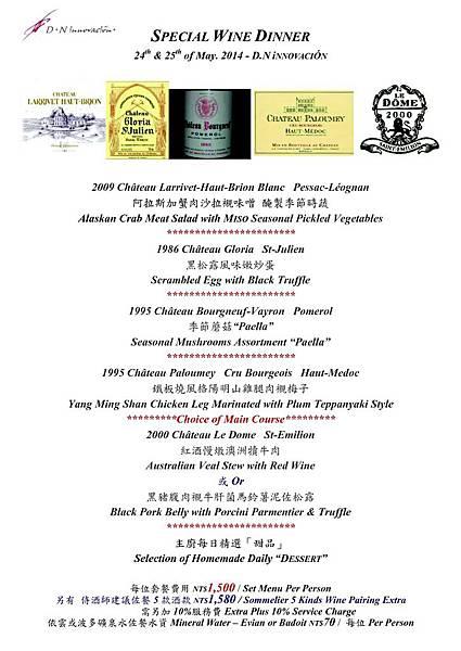 0524 25 Wine Dinner Menu1