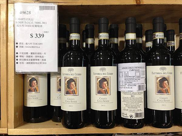 Fattoria Del Cerro Chianti Colli Senesi DOCG紅酒