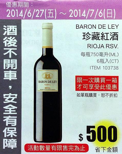 Baron De Ley Reserve 珍藏紅酒