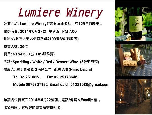 【旬採】日本葡萄酒餐酒會