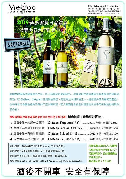 【美多客】夏日品酒會 波爾多四大干白酒YSGR