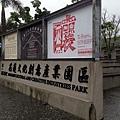 花蓮文化創意產業園區a-zone「2014花創花酒節」