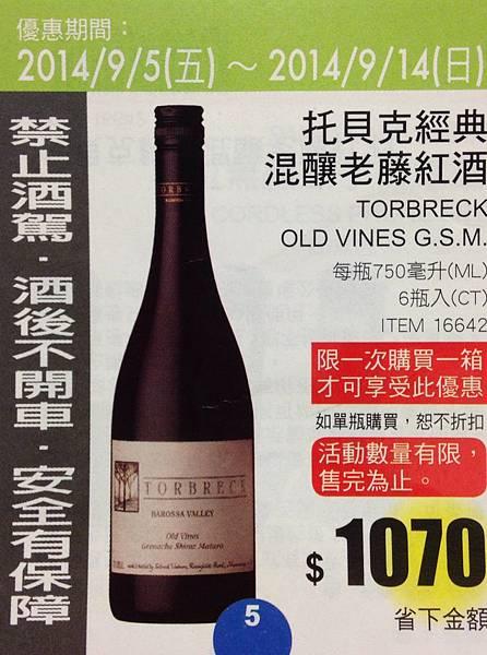 澳洲 托貝克酒莊經典混調老藤紅酒