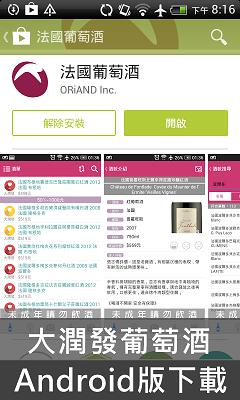 大潤發葡萄酒App
