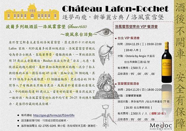 美多客 Château Lafon-Rochet 洛風霍雪堡來台VIP餐酒會
