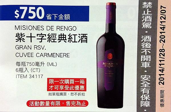 紫十字經典紅酒 MISIONES DE RENGO