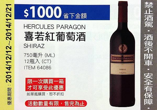 喜若紅葡萄酒 HERCULES PARAGON SHIRAZ