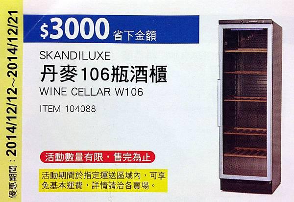 丹麥SKANDILUXE 106瓶酒櫃